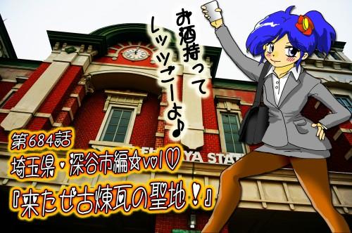 第684話・埼玉県・深谷編☆・首塚・リクルートスーツ22.jpg