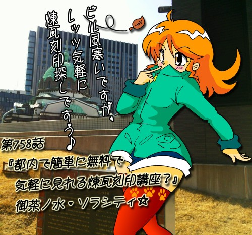第758話・ニコライ堂・御茶ノ水・松山堂・岩崎邸煉瓦刻印・夕実ちゃん2.jpg