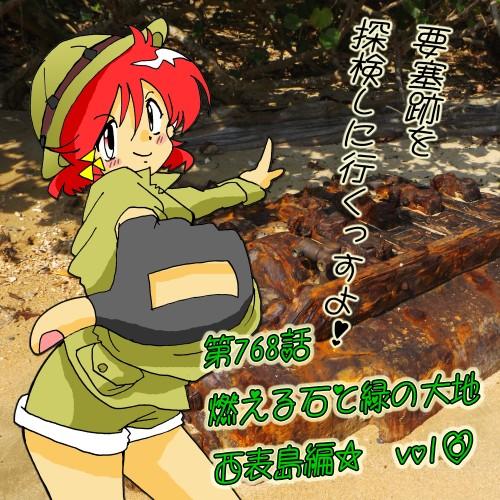 第768話・船浮臨時要塞跡・琴音・冒険2.jpg