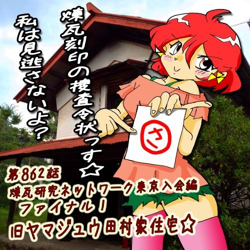 第862話・煉瓦研究ネットワーク東京入会編ファイナル・琴音・マルサの女2.jpg