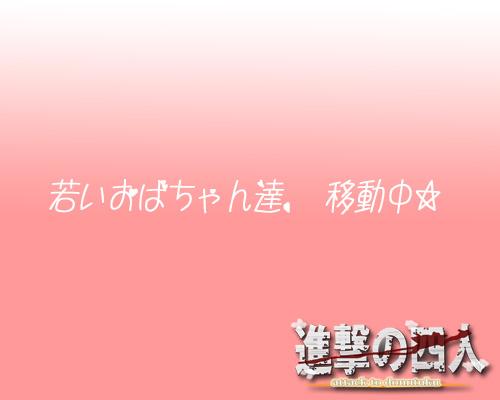 進撃のおばちゃん.jpg